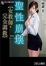 聖性崩壊【女教師・完全調教】 (フランス書院文庫)
