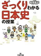 表紙: ざっくりわかる日本史の授業 | 富増 章成