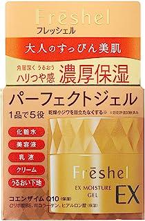 フレッシェル クリーム アクアモイスチャージェル EX 濃厚保湿 N 80g