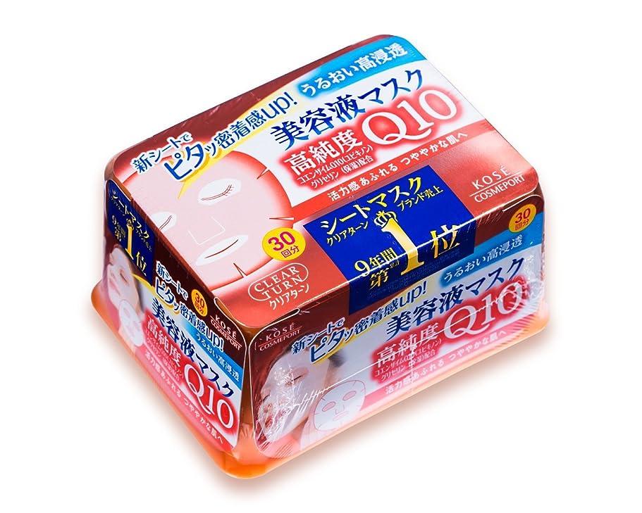 旅行者祭り日没KOSE クリアターン エッセンスマスク (コエンザイムQ10) 30回分