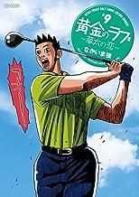 表紙: 黄金のラフ2~草太の恋~(9) (ビッグコミックス)   なかいま強