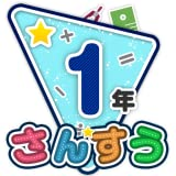 楽しい 小学校1年生 算数( 算数 ドリル) 無料 学習アプリ