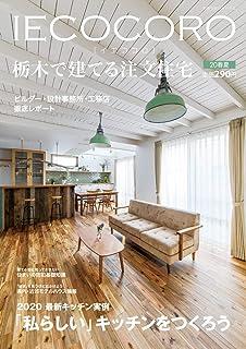 IECOCORO (イエココロ) 栃木で建てる注文住宅 20春夏