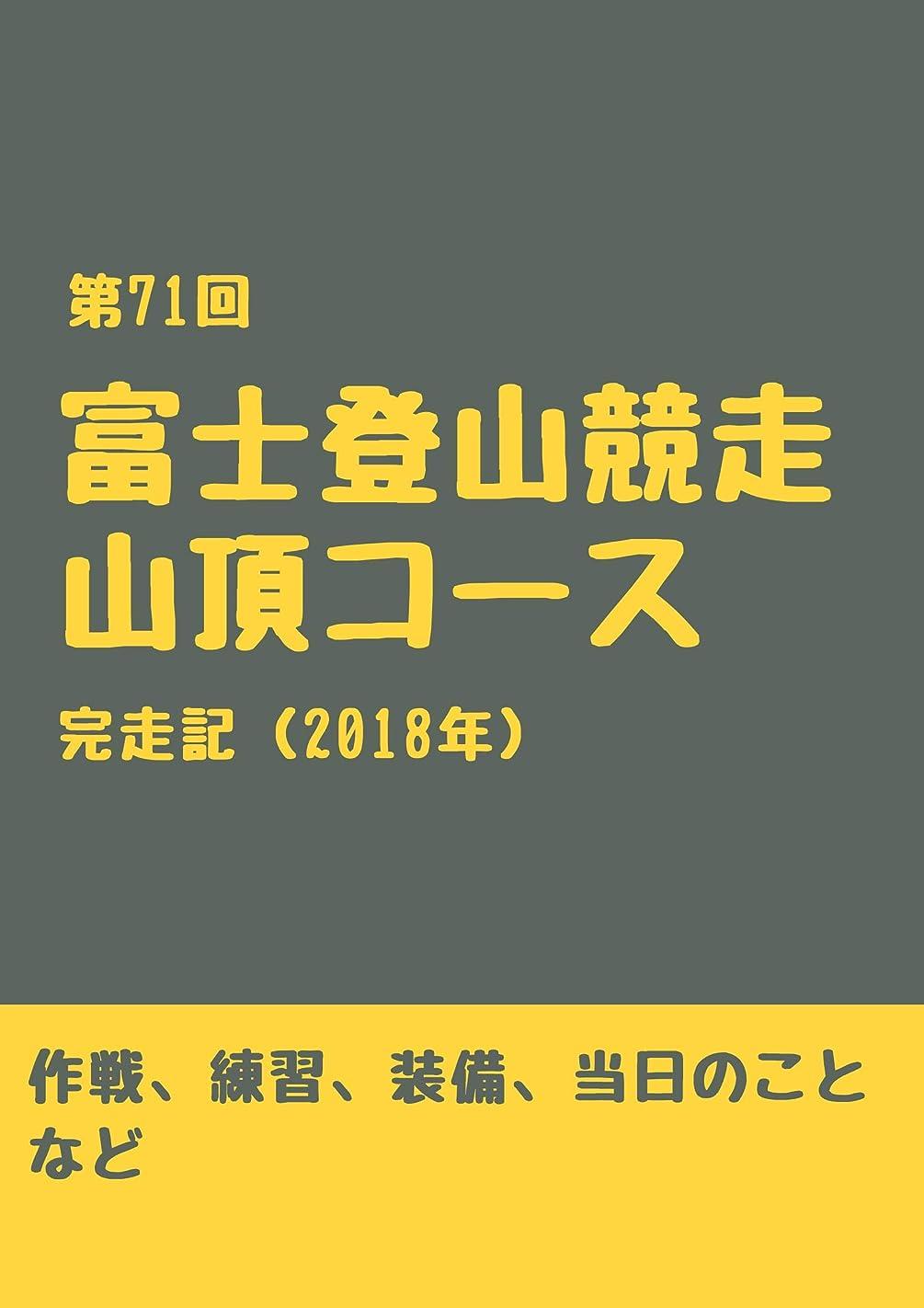 悪質な拍車暫定の第71回富士登山競走 山頂コース完走記(2018年): 作戦、練習、装備、当日のことなど