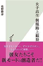 表紙: 女子高生 制服路上観察 (光文社新書) | 佐野 勝彦
