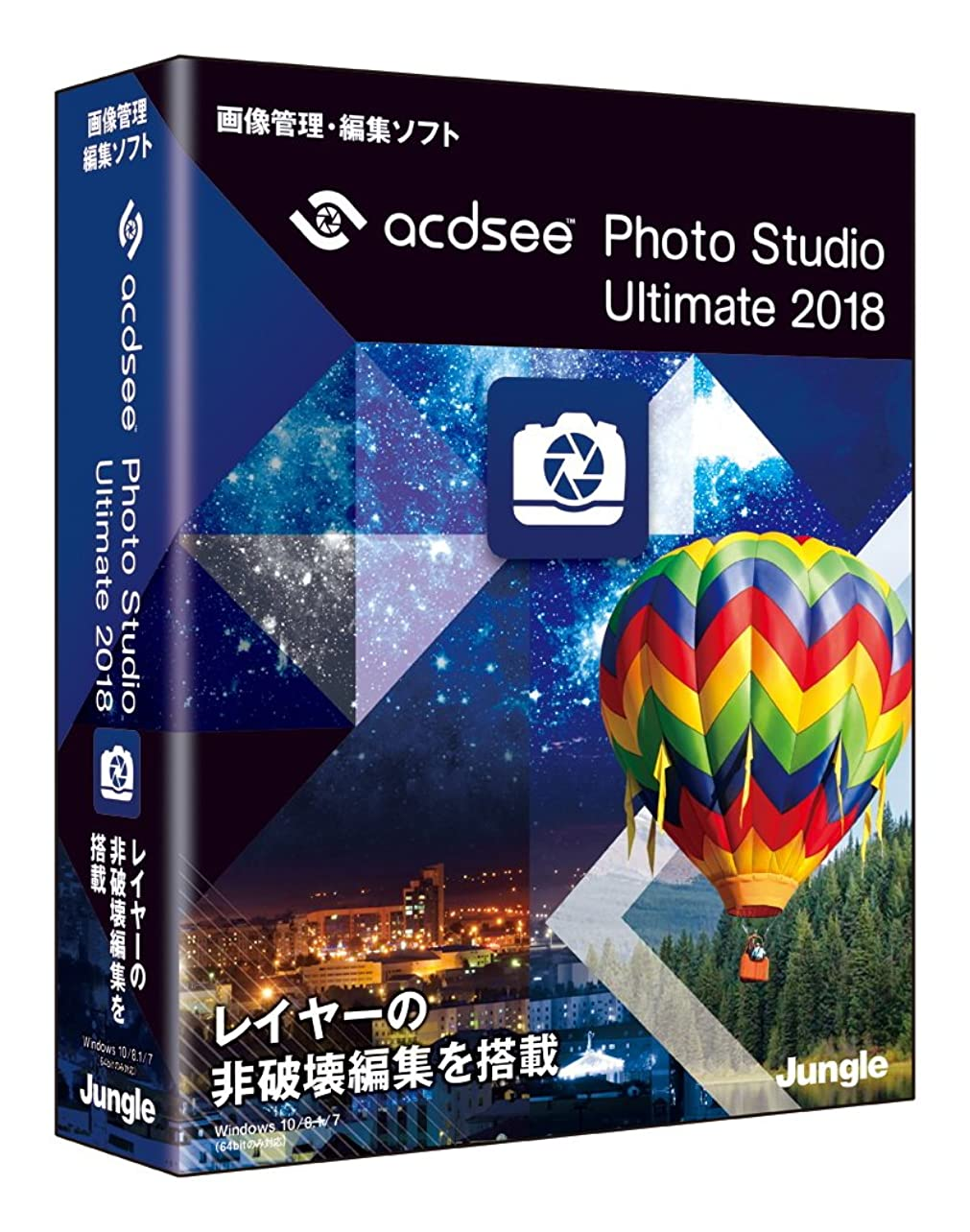 高尚な書士一次ACDSee Photo Studio Ultimate 2018