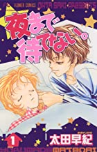 表紙: 夜まで待てない。(1) (フラワーコミックス) | 太田早紀