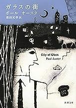 表紙: ガラスの街(新潮文庫)   柴田元幸