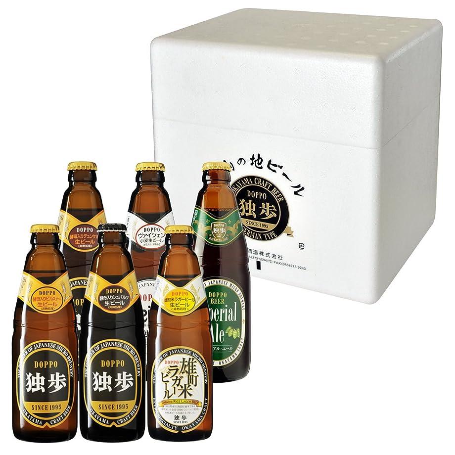 温帯ギャラントリー博覧会地ビール独歩 本格派飲み比べ6本セット MBH6V クール配送