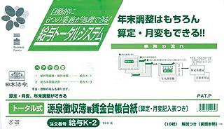 給与 K-2/トータル式源泉徴収簿兼賃金台帳台紙(算定・月変記入表つき)