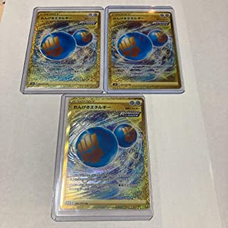 れんげきエネルギー 特殊エネルギー RENGEKI UR ウルトラレア s5R 連撃マスター 091/070 ポケモンカードゲーム ポケカ 3枚