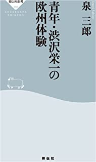 青年・渋沢栄一の欧州体験 (祥伝社新書)