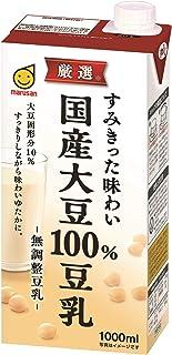 【WEB限定販売】 マルサン 厳選 国産大豆100% 豆乳 1000ml ×6個