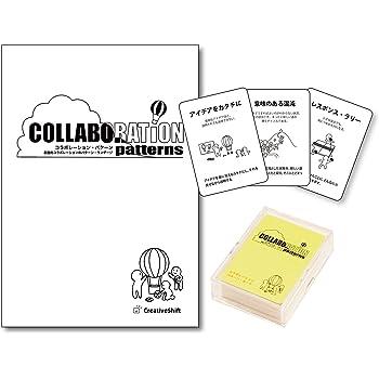 コラボレーション・パターン ブックレット&カードセット(日本語版)