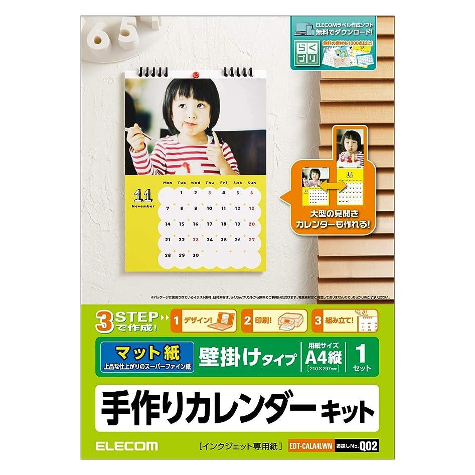 宝魅惑的なレイアウトエレコム カレンダー 手作り 作成キット A4サイズ タテ 壁掛け 1セット EDT-CALA4LWN