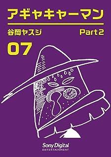 谷岡ヤスジ全集07 アギャキャーマン2 (ソニー・デジタル)