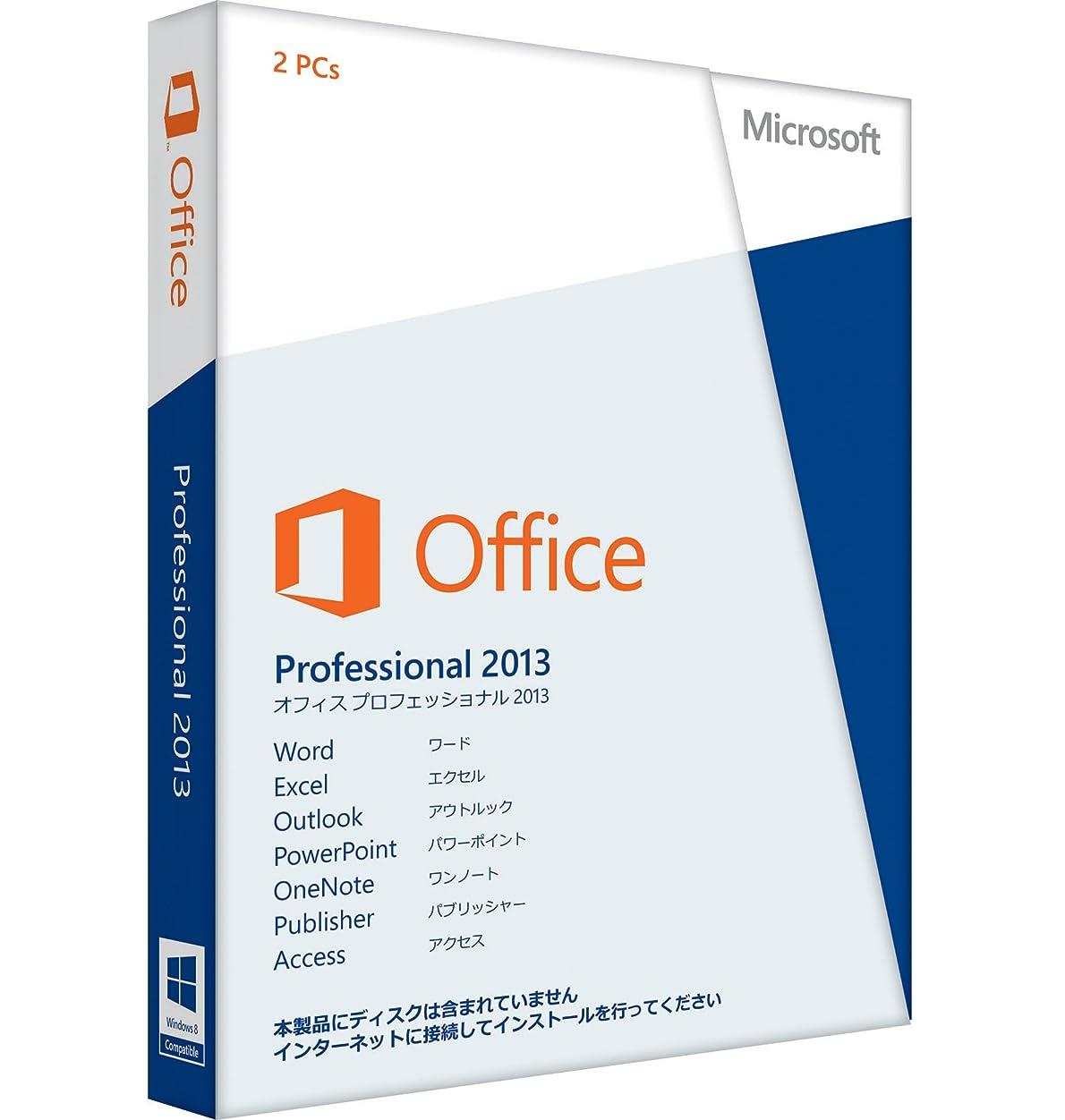 誓い申し立てられた高める【旧商品/2016年メーカー出荷終了】Microsoft Office Professional 2013 [プロダクトキーのみ] [パッケージ] [Windows版](PC2台/1ライセンス)