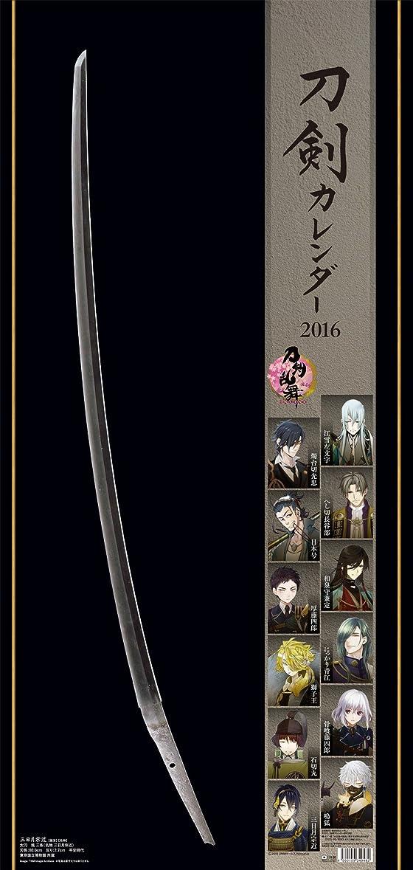 海峡献身ソース刀剣カレンダー 刀剣乱舞-ONLINE-(2016年版壁掛けカレンダー)
