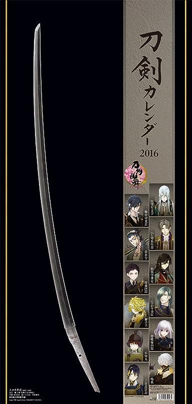 バズサスペンション不愉快に刀剣カレンダー 刀剣乱舞-ONLINE-(2016年版壁掛けカレンダー)