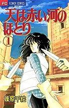 表紙: 天は赤い河のほとり(1) (フラワーコミックス) | 篠原千絵