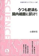 表紙: うつも肥満も腸内細菌に訊け! (岩波科学ライブラリー)   小澤 祥司