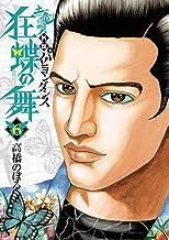 表紙: 土竜の唄外伝~狂蝶の舞~(6) (ヤングサンデーコミックス) | 高橋のぼる
