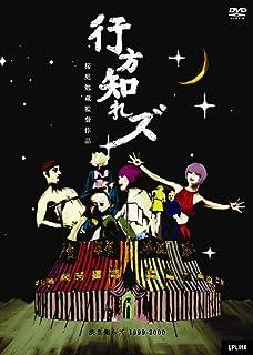 行方知れズ [DVD]