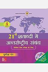 Ekisvi Shatabdi Mein Antarrashtriya Sambhandh with Dvd Paperback