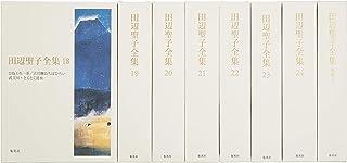 田辺聖子全集 全24巻+別巻1 セットC(18~24 別巻1) 8冊セット