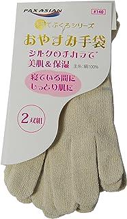 PAX-ASIAN おやすみ シルク手袋 フレアータイプ 絹 100% ソフト 婦人用 2双組 #140