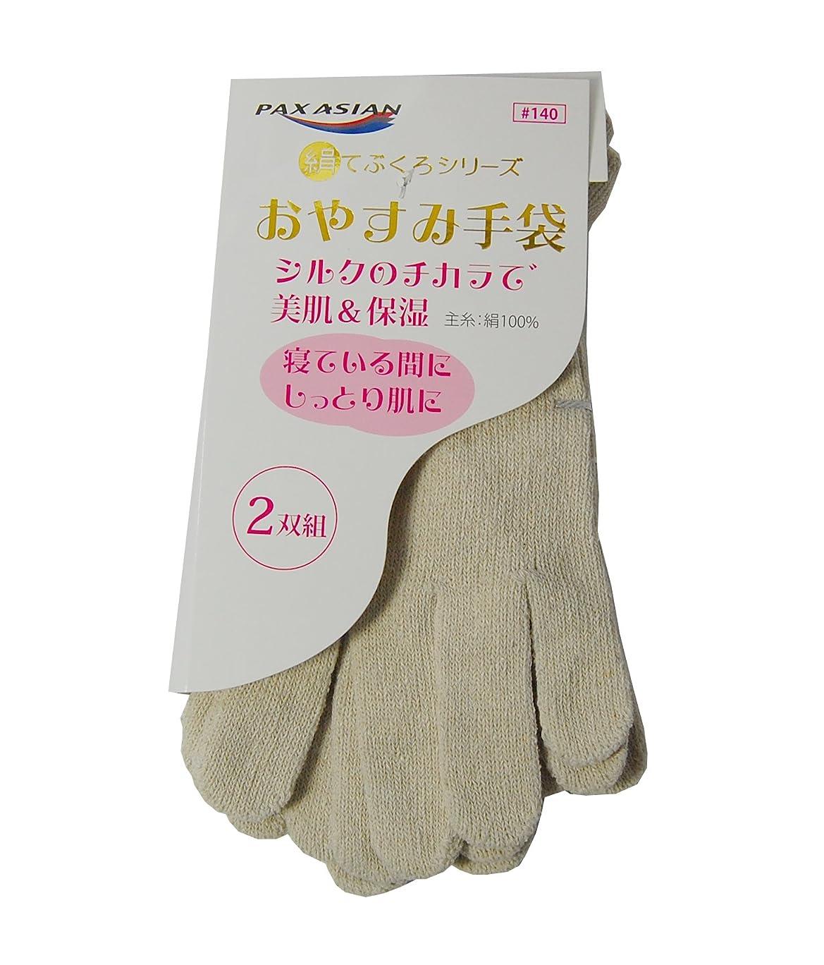 アノイ爆発行き当たりばったりPAX-ASIAN おやすみ シルク手袋 フレアータイプ 絹 100% ソフト 婦人用 2双組 #140