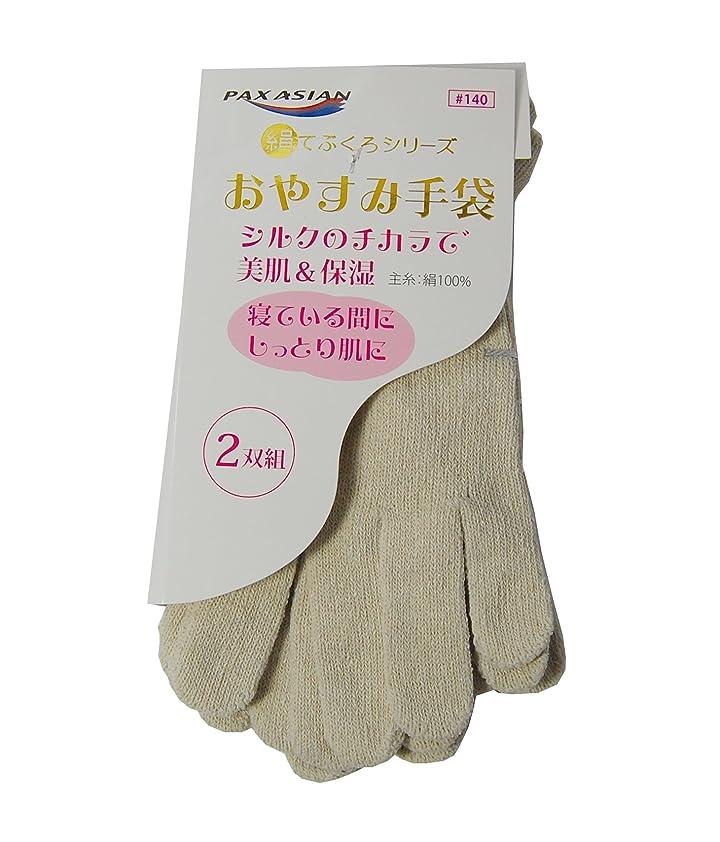 要旨かき混ぜるモールス信号PAX-ASIAN おやすみ シルク手袋 フレアータイプ 絹 100% ソフト 婦人用 2双組 #140