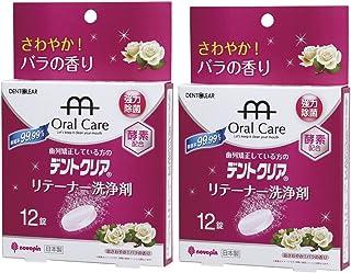 紀陽除虫菊 デントクリア リテーナー洗浄剤 バラの香り 12錠×2個セット