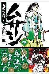 ムサシ 五輪の書より 中 マンガショップシリーズ 431 Kindle版