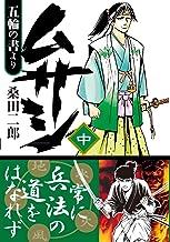 表紙: ムサシ 五輪の書より 中 マンガショップシリーズ 431 | 桑田次郎
