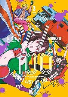 ゾン100~ゾンビになるまでにしたい100のこと~ (3) (サンデーGXコミックス)