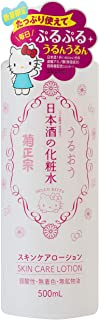 菊正宗 日本酒の化粧水 キティボトル 500ml