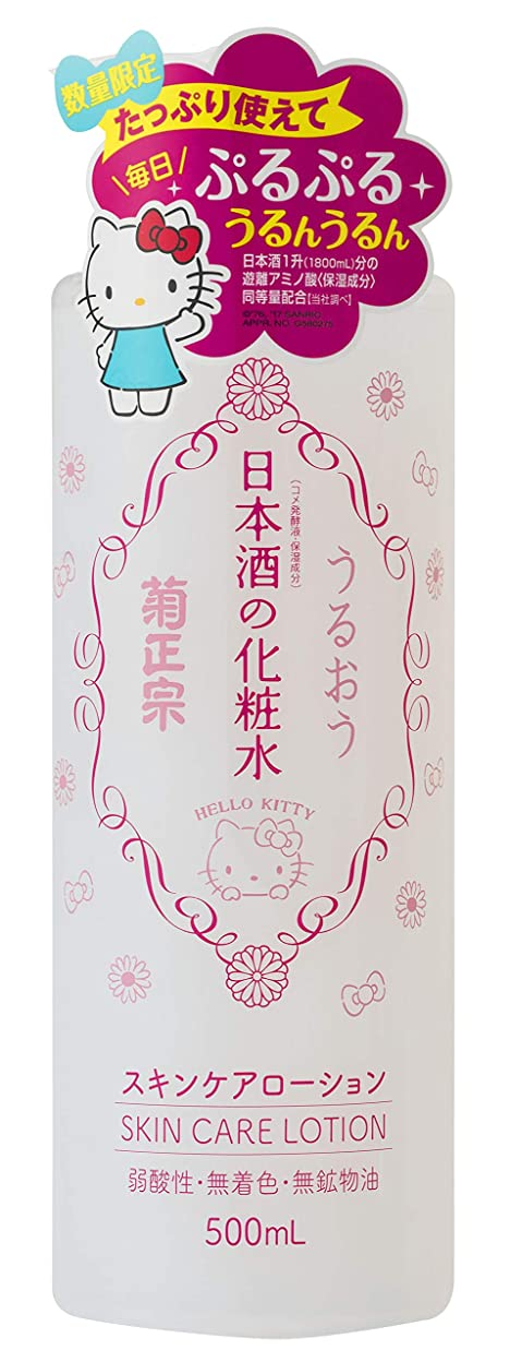 初期おびえた構成員菊正宗 日本酒の化粧水 キティボトル 500ml