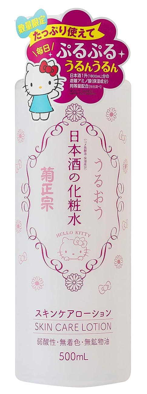 犯罪干し草予測する菊正宗 日本酒の化粧水 キティボトル 500ml