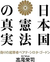 表紙: 日本国憲法の真実 偽りの起草者ベアテ・シロタ・ゴードン (幻冬舎単行本) | 高尾栄司