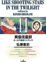 表紙: 黄昏流星群(44) (ビッグコミックス) | 弘兼憲史