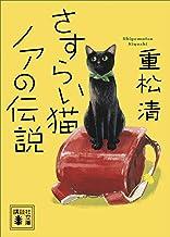 表紙: さすらい猫ノアの伝説 (講談社文庫) | 重松清