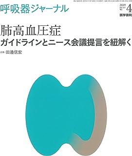 呼吸器ジャーナル Vol.67 No.4:肺高血圧症 ガイドラインとニース会議提言を紐解く