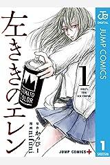 左ききのエレン 1 (ジャンプコミックスDIGITAL) Kindle版