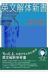 英文解体新書: 構造と論理を読み解く英文解釈 単行本