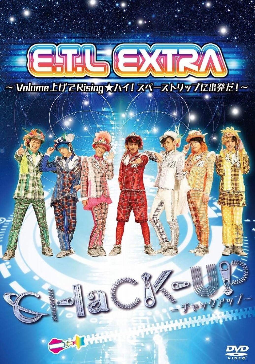 収束遠近法道に迷いましたCHaCK-UP『E.T.L. EXTRA~Volume上げてRising ★ハイ! スペーストリップに出発だ! ~』【DVD】