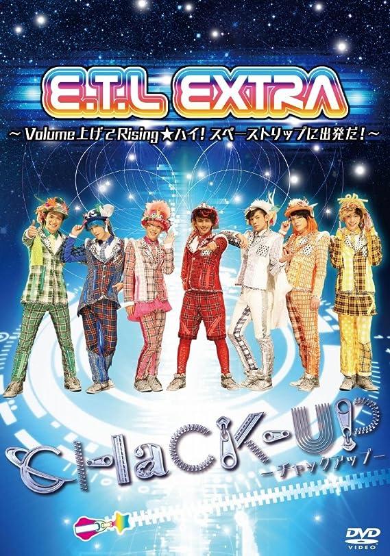 ウェブ鉛引き算CHaCK-UP『E.T.L. EXTRA~Volume上げてRising ★ハイ! スペーストリップに出発だ! ~』【DVD】