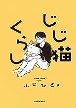 表紙: じじ猫くらし (コミックエッセイ)   ふじひと