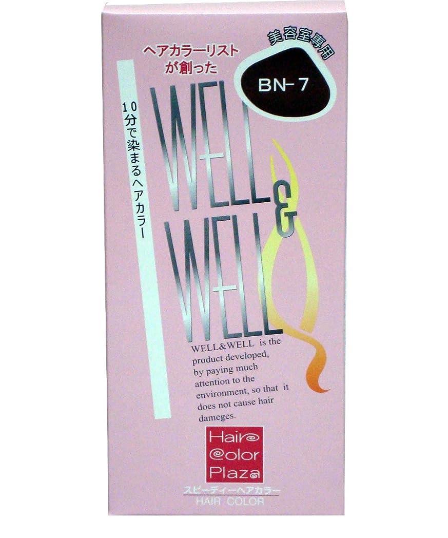 有名規制するサイクロプス【美容室専用】 ウェル&ウェル スピーディヘアカラー ナチュラルブラウン BN-7