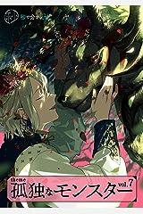 【秒で分かるBL】孤独なモンスター vol.7 Kindle版